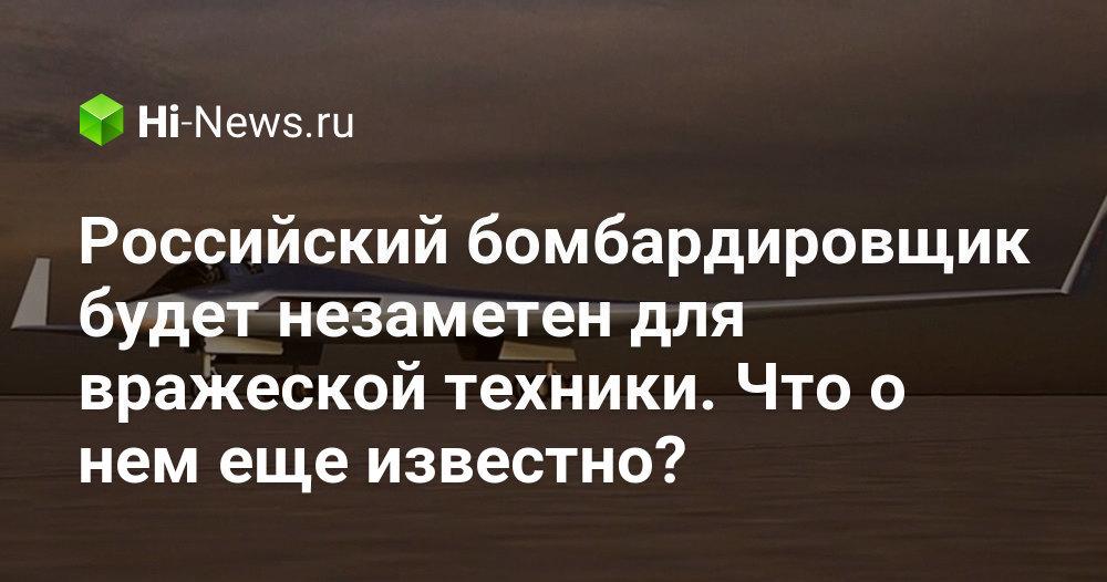 Российский бомбардировщик будет незаметен для вражеской техники. Что о нем еще известно?
