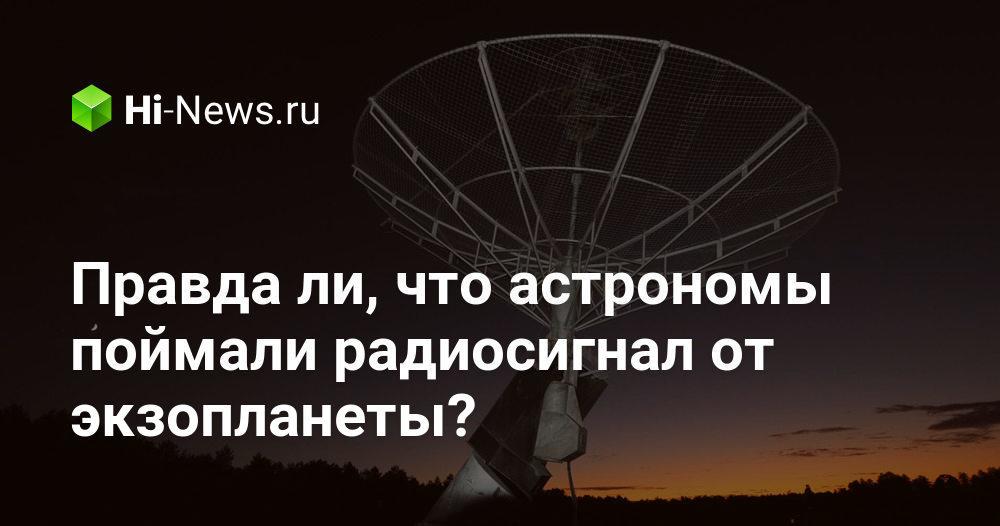 Правда ли, что астрономы поймали радиосигнал от экзопланеты?