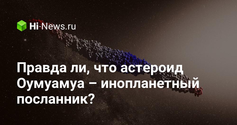 Правда ли, что астероид Оумуамуа – инопланетный посланник?