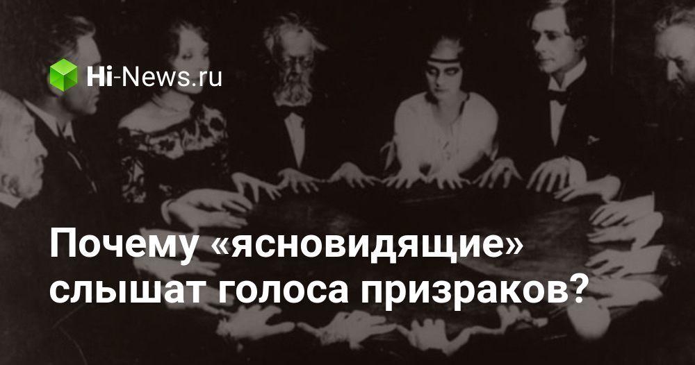 Почему «ясновидящие» слышат голоса призраков?