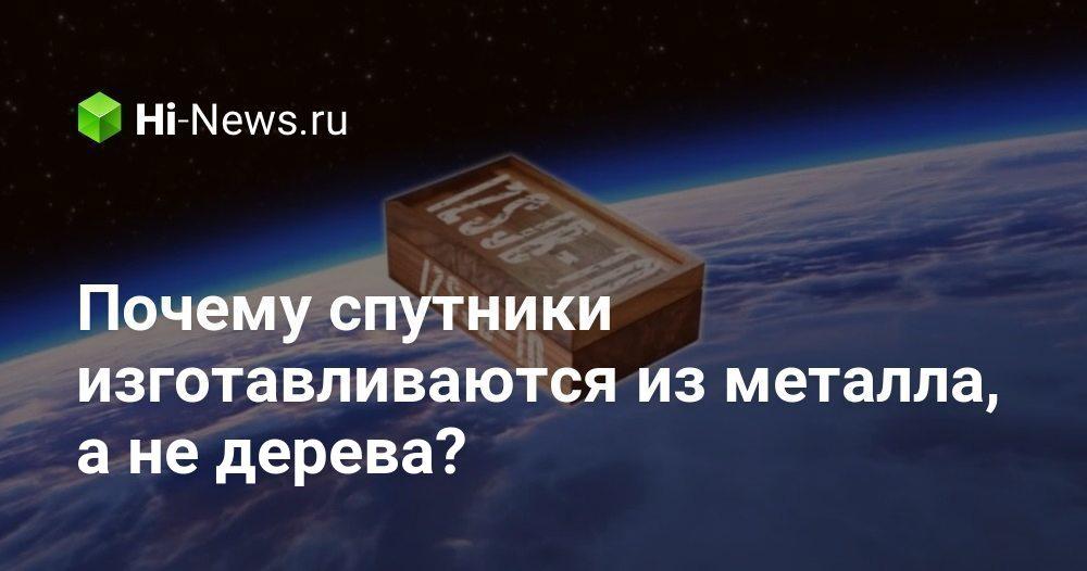 Почему спутники изготавливаются из металла, а не дерева?