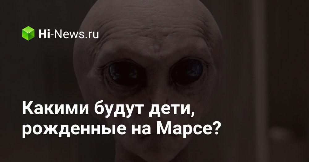Какими будут дети, рожденные на Марсе?
