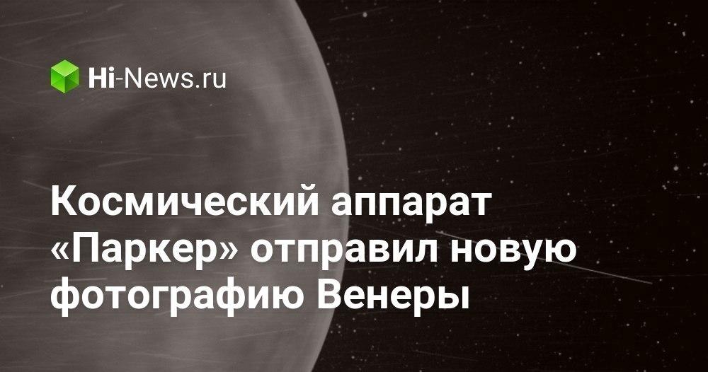 Космический аппарат «Паркер» отправил новую фотографию Венеры