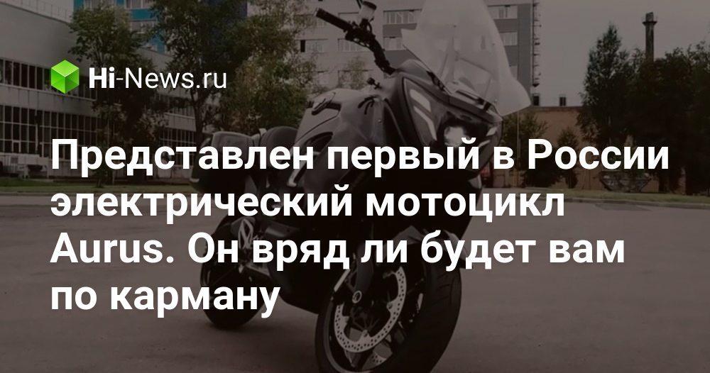 Представлен первый в России электрический мотоцикл Aurus. Он вряд ли будет вам по карману