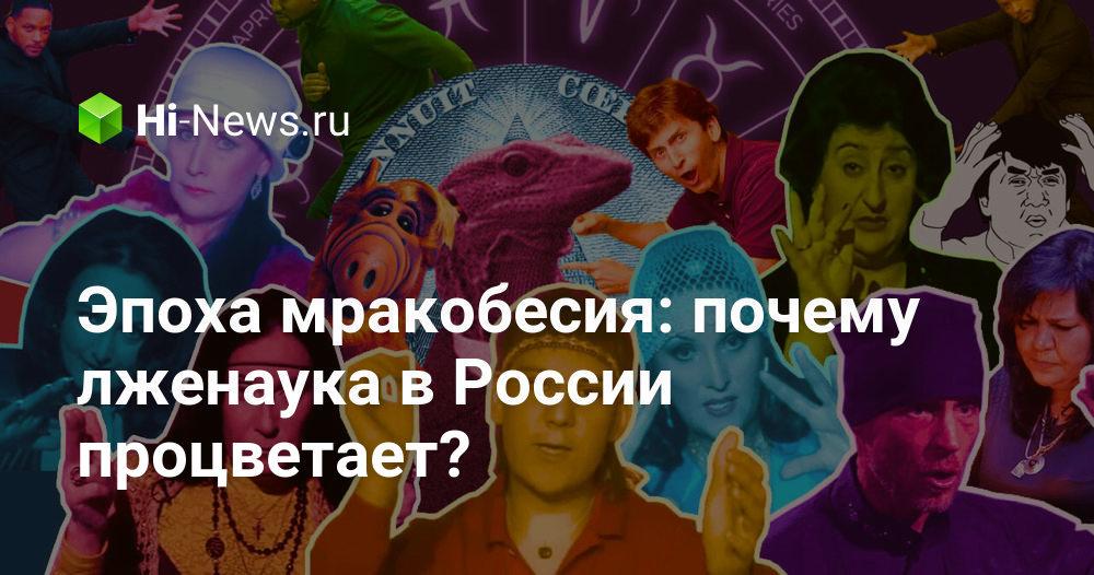 Эпоха мракобесия: почему лженаука в России процветает?