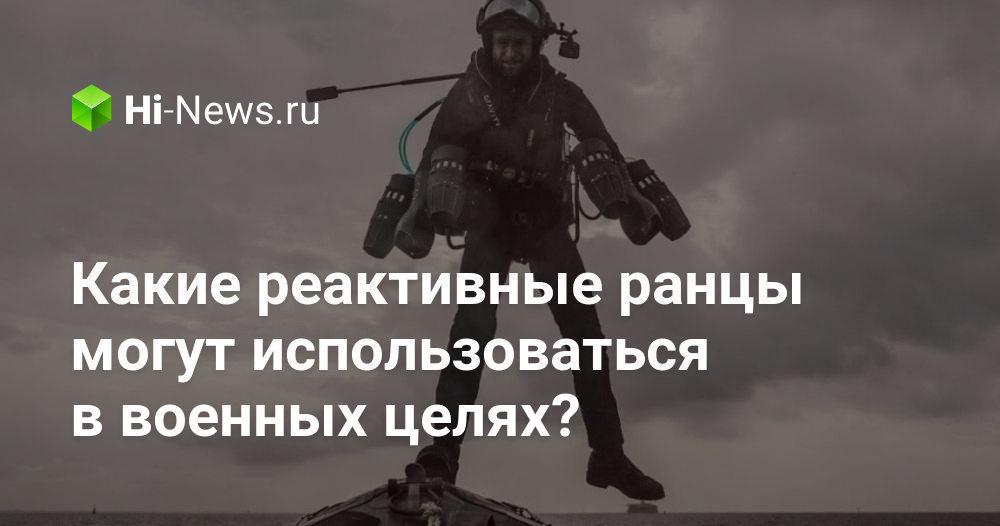 Какие реактивные ранцы могут использоваться в военных целях?