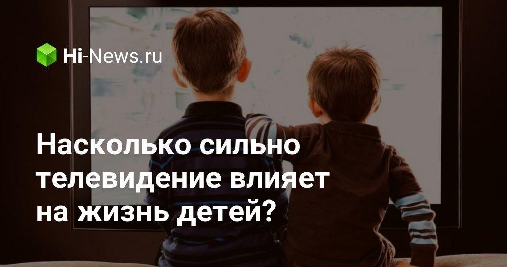 Насколько сильно телевидение влияет на жизнь детей?