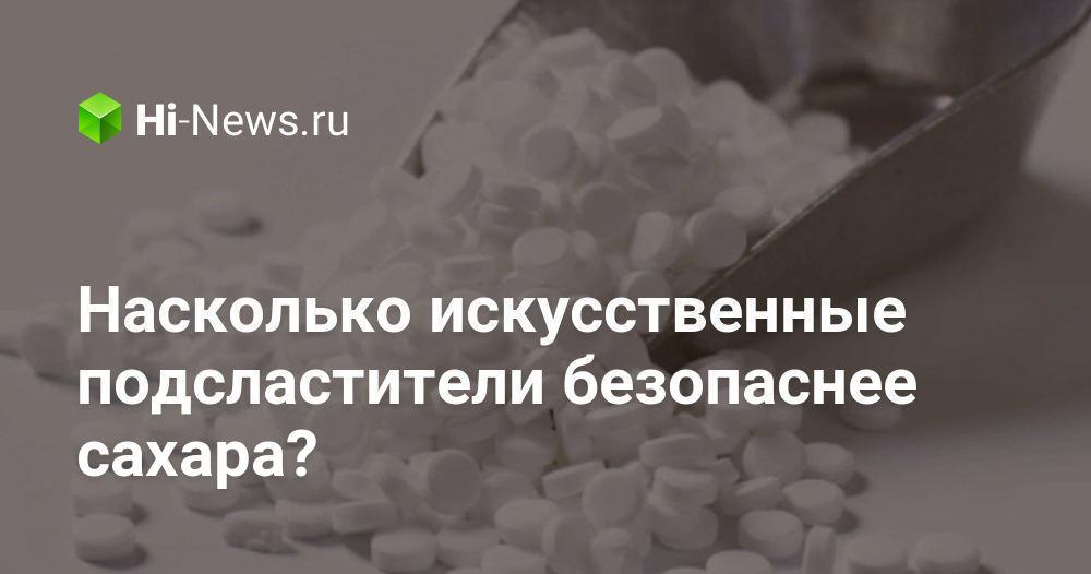 Насколько искусственные подсластители безопаснее сахара?