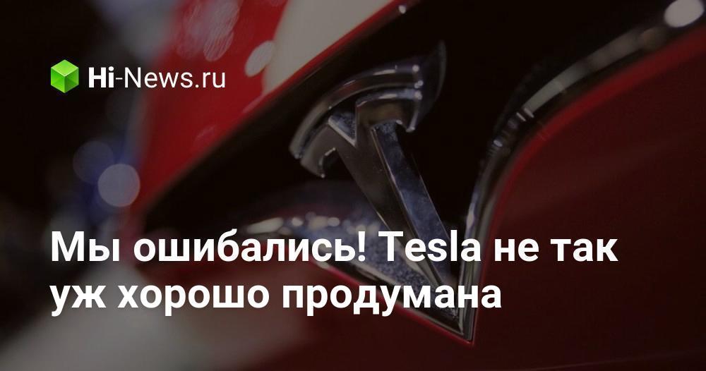 Мы ошибались! Tesla не так уж хорошо продумана