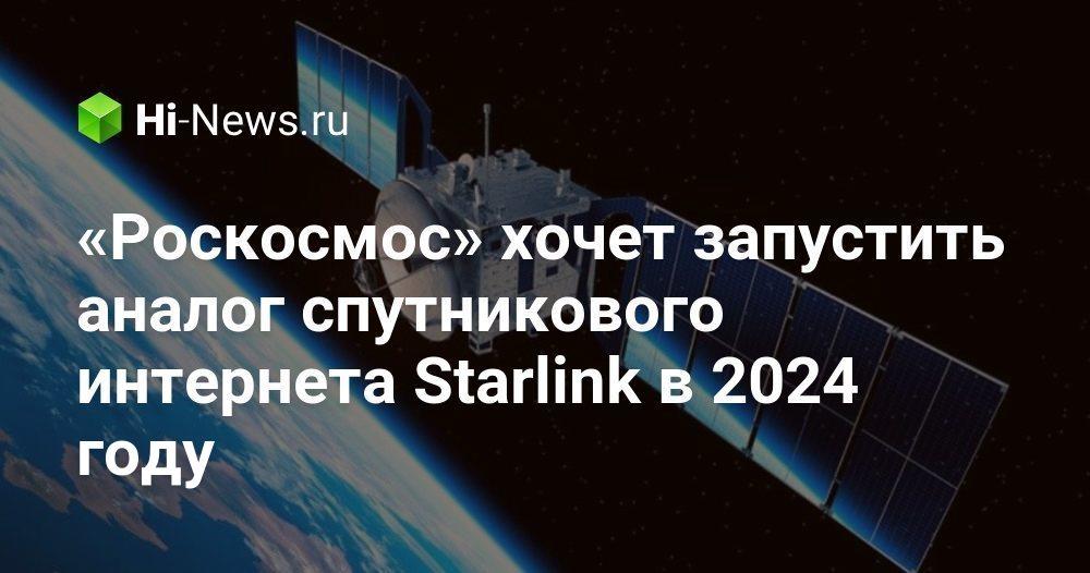 «Роскосмос» хочет запустить аналог спутникового интернета Starlink в 2024 году