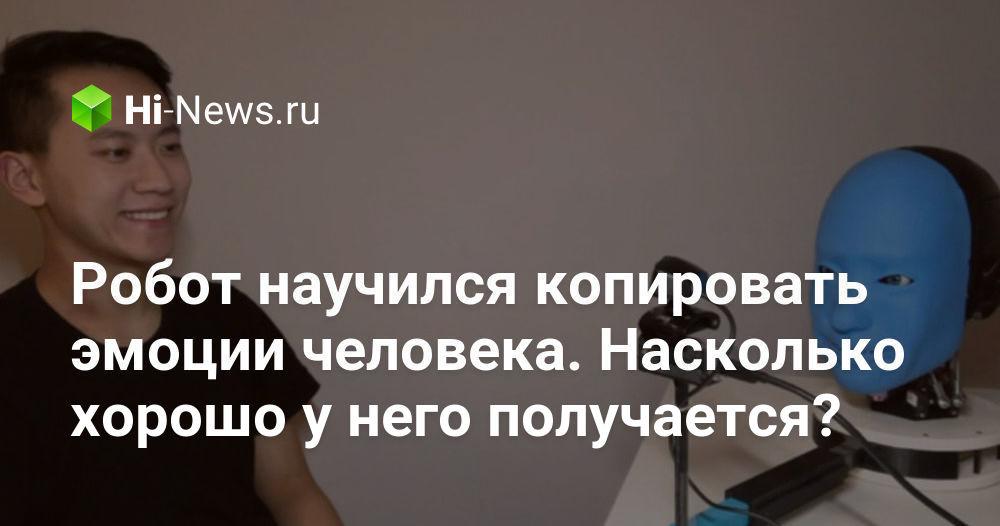 Робот научился копировать эмоции человека. Насколько хорошо у него получается? - Hi-News.ru