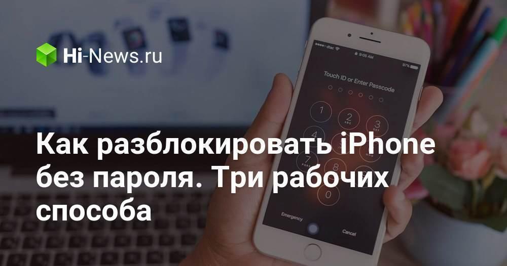 Как разблокировать iPhone без пароля. Три рабочих способа