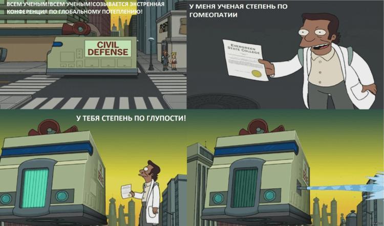 Кадр из мультсериала «Футурама».