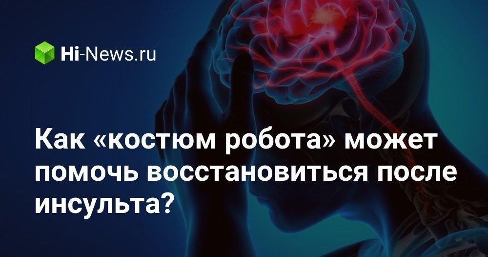 Как «костюм робота» может помочь восстановиться после инсульта? - Hi-News.ru