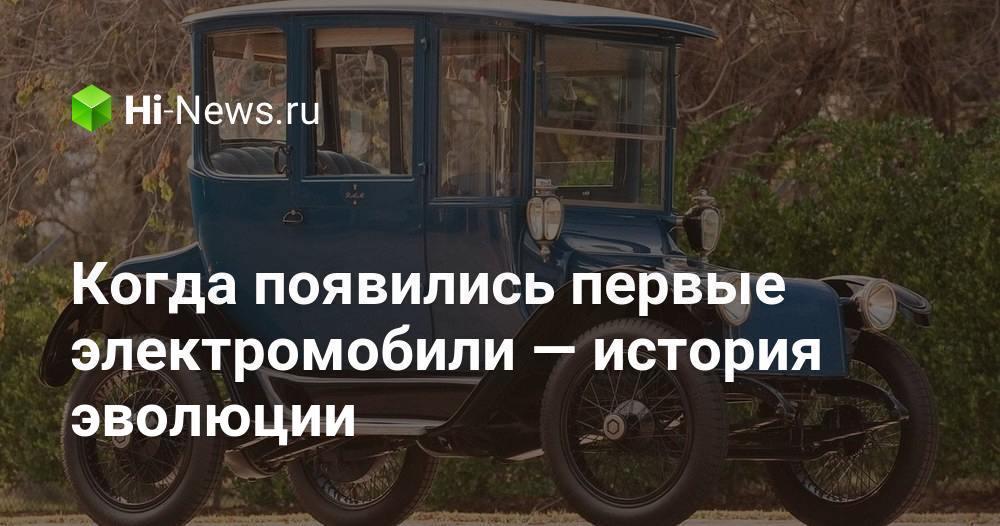 Когда появились первые электромобили — история эволюци - Hi-News.ru