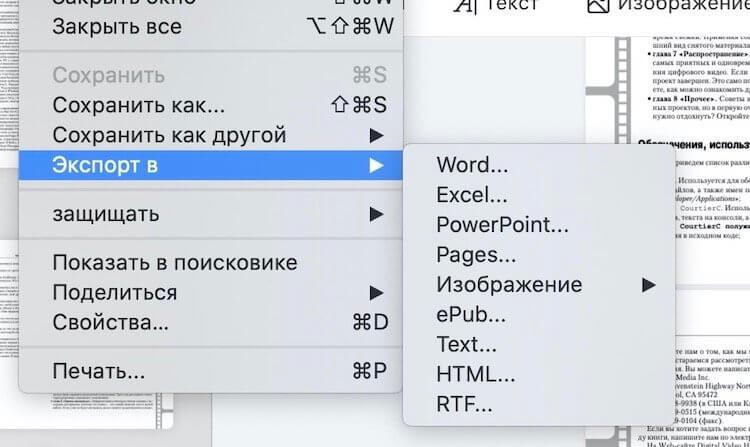 Как правильно работать с PDF-файлами и редактировать их