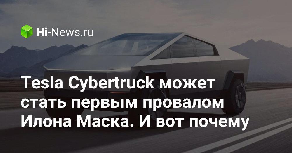 Tesla Cybertruck может стать первым провалом Илона Маска. И вот почему - Hi-News.ru