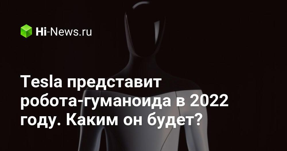 Tesla представит робота-гуманоида в 2022 году. Каким он будет? - Hi-News.ru