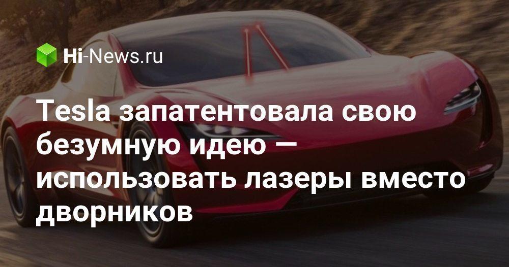 Tesla запатентовала свою безумную идею — использовать лазеры вместо дворников - Hi-News.ru