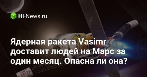 Ядерная ракета Vasimr доставит людей на Марс за один месяц. Опасна ли она? - Hi-News.ru