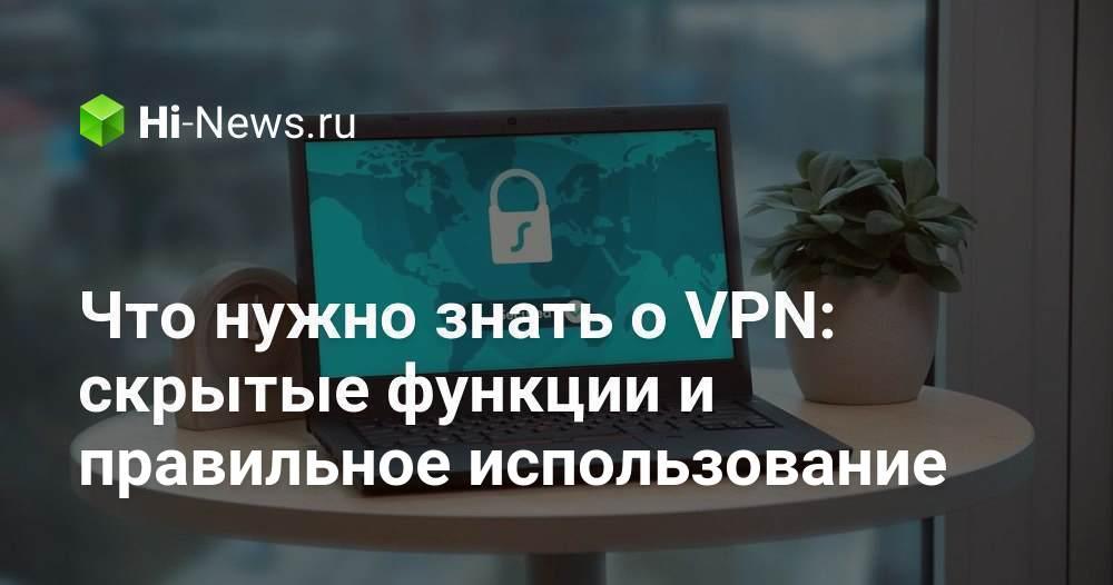 Что нужно знать о VPN: скрытые функции и правильное использование